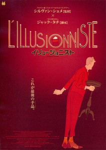 Az illuzionista teljes mesefilm